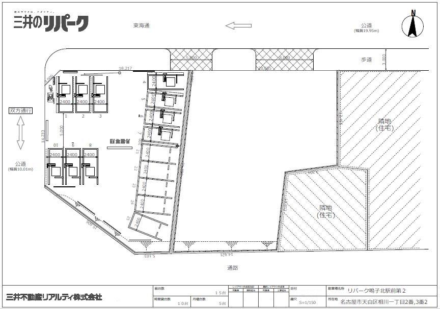 三井のリパーク 月極駐車場検索 / 鳴子北駅前第2